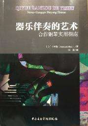 Heasook Rhee, piano accompanying, Chinese translation